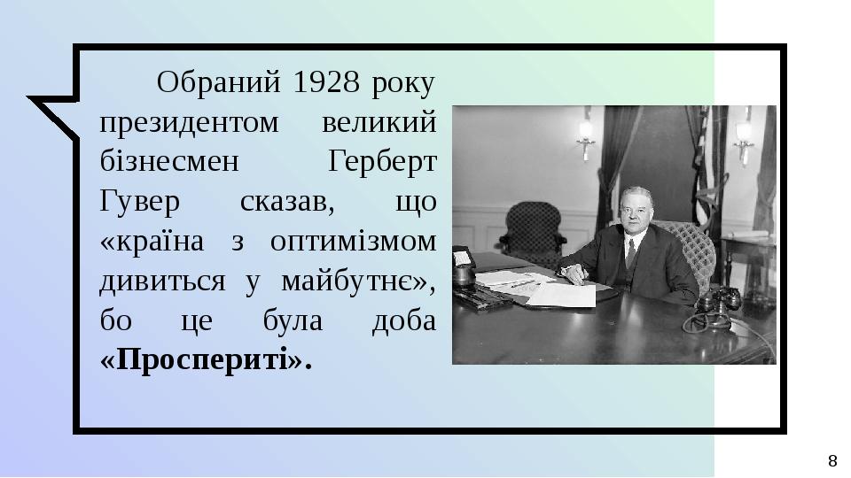 Обраний 1928 року президентом великий бізнесмен Герберт Гувер сказав, що «країна з оптимізмом дивиться у майбутнє», бо це була доба «Проспериті».