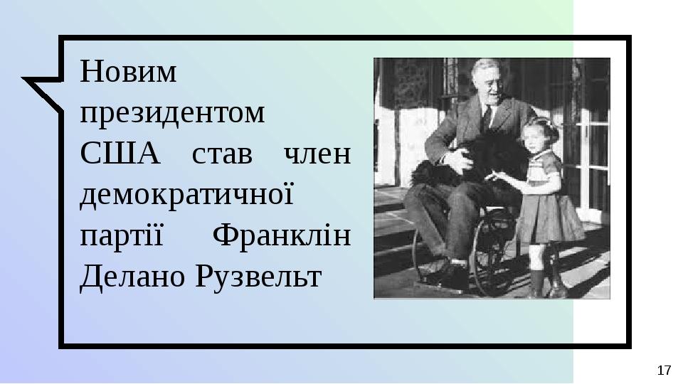 Новим президентом США став член демократичної партії Франклін Делано Рузвельт