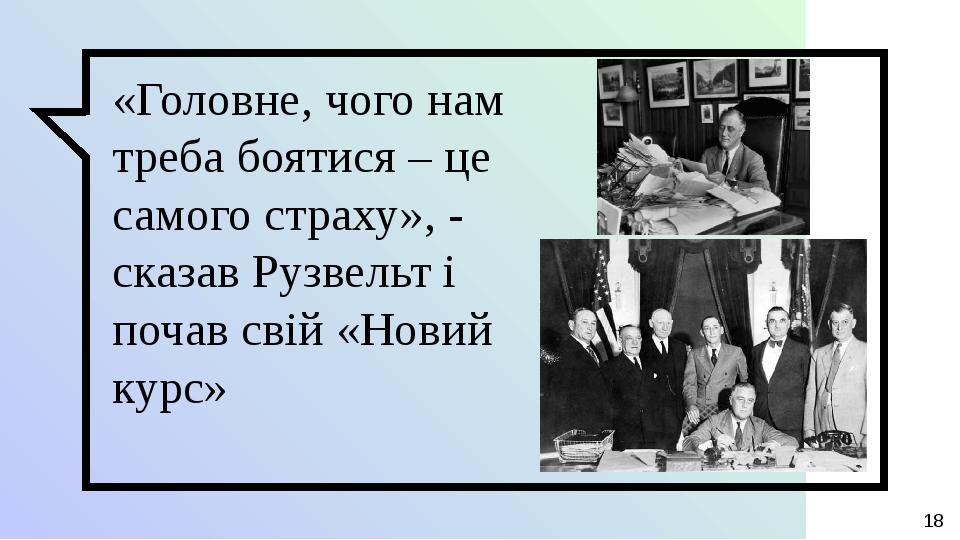 «Головне, чого нам треба боятися – це самого страху», - сказав Рузвельт і почав свій «Новий курс»