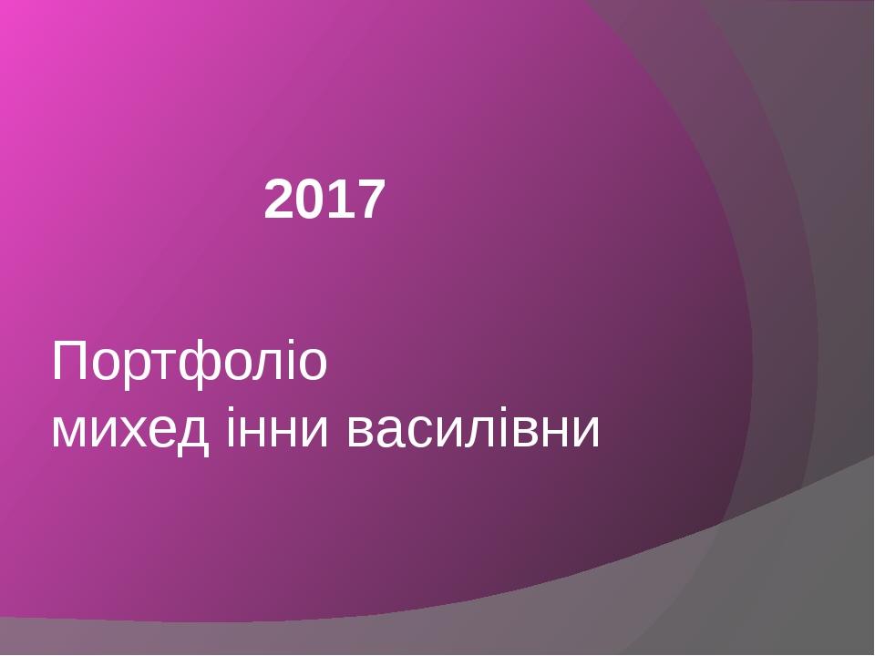 Портфоліо михед інни василівни 2017