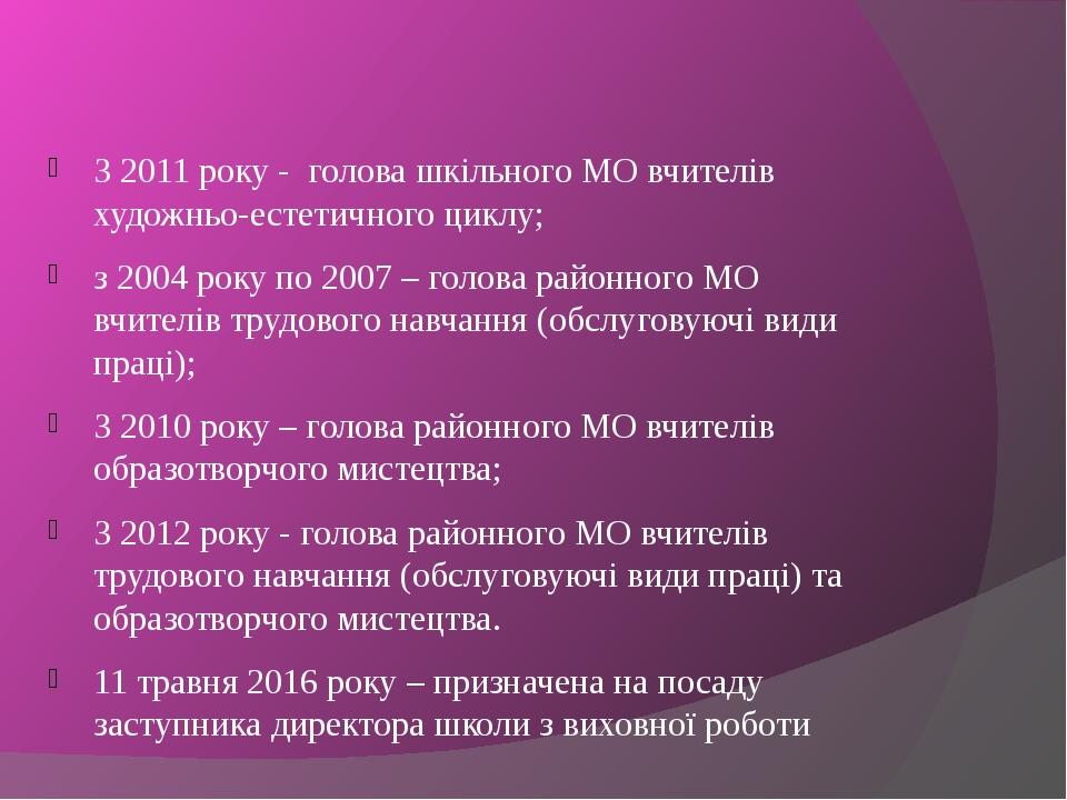 З 2011 року - голова шкільного МО вчителів художньо-естетичного циклу; з 2004 року по 2007 – голова районного МО вчителів трудового навчання (обслу...