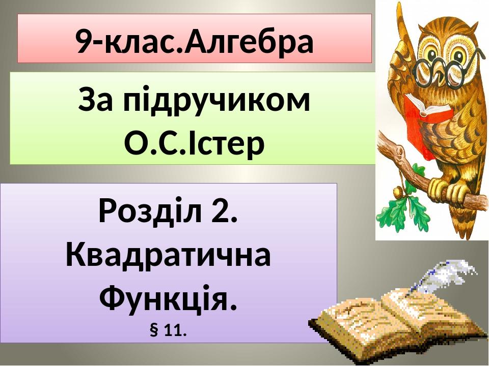 Розділ 2. Квадратична Функція. § 11. 9-клас.Алгебра За підручиком О.С.Істер