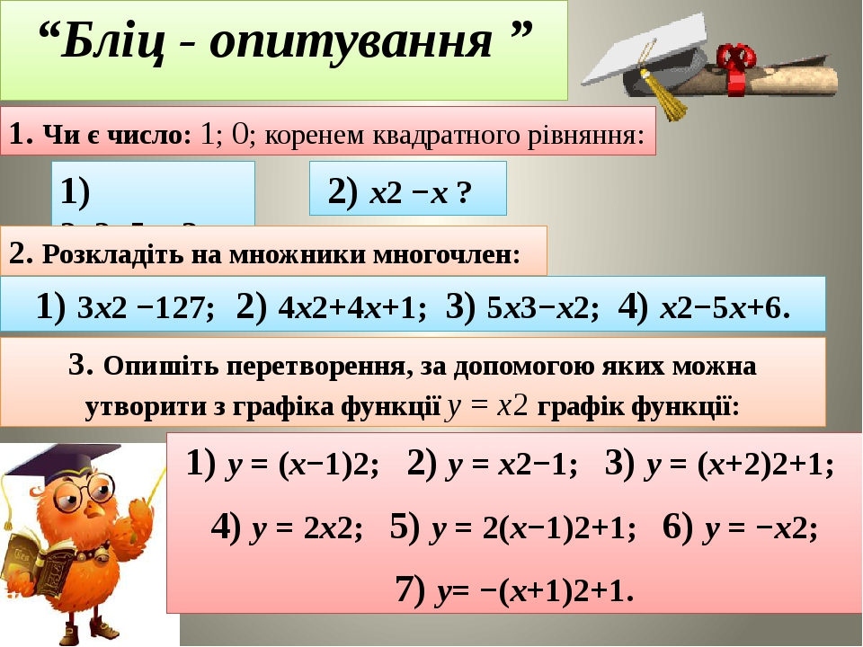 """""""Бліц - опитування """" 1. Чи є число: 1; 0; коренем квадратного рівняння: 1) 2x2−5x+3; 2) x2 −x ? 2. Розкладiть на множники многочлен: 1) 3x2 −127; 2..."""