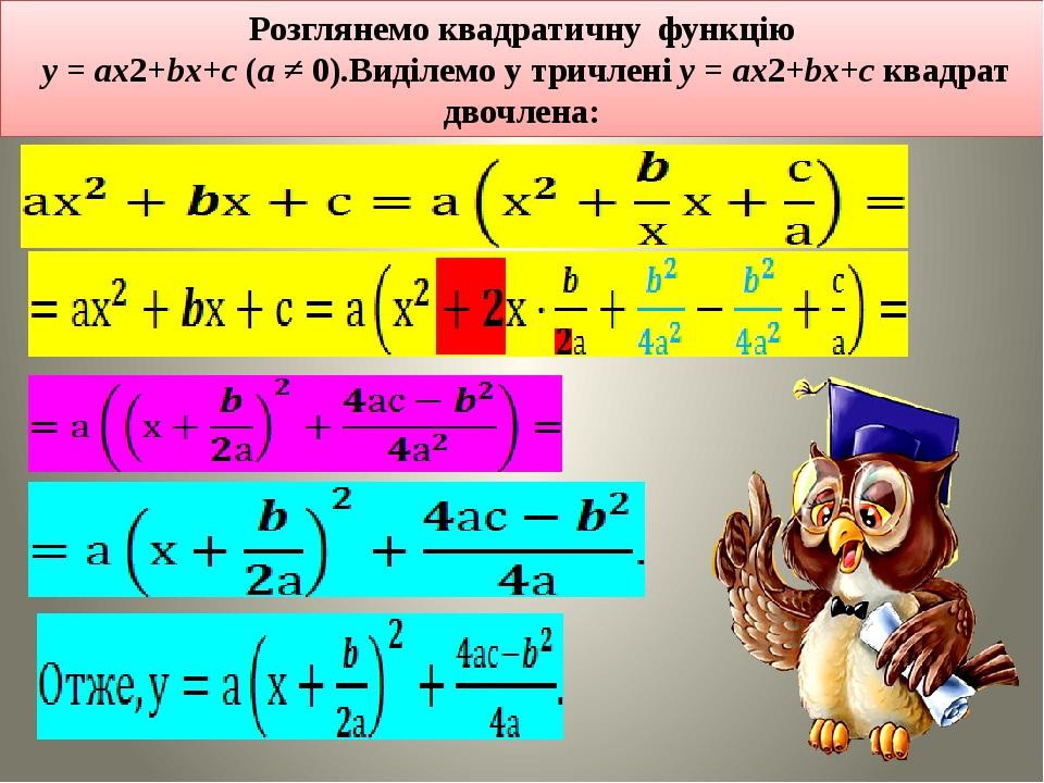 Розглянемо квадратичну функцію y = ax2+bx+c (a ≠ 0).Виділемо у тричлені y = ax2+bx+c квадрат двочлена: