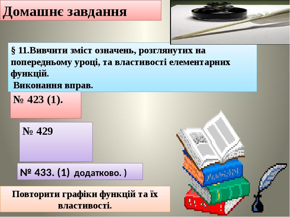 Домашнє завдання № 423 (1). № 433. (1) додатково. ) Повторити графіки функцій та їх властивості. № 429 § 11.Вивчити змiст означень, розглянутих на ...
