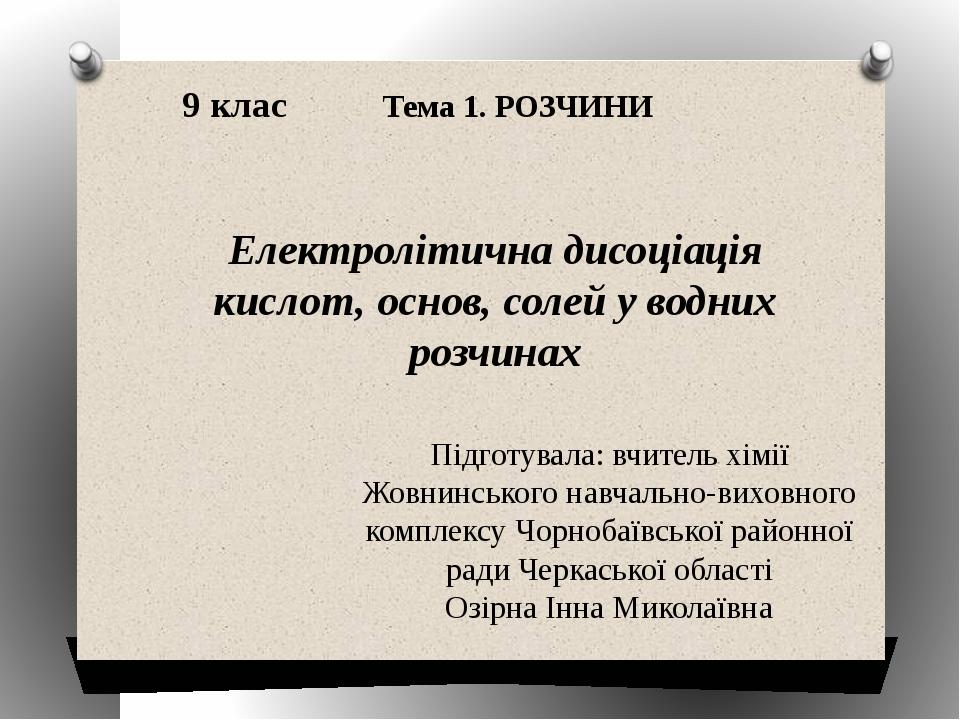 1. Поняття електролітичної дисоціації. Електроліти та неелектроліти Електролітична дисоціація – це процес розпаду речовини на йони під час розчинен...
