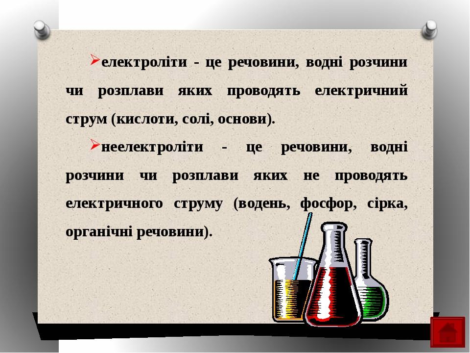 H2SO4 2H+ + SO42– Ступінчаста дисоціація сульфатної кислоти H2SO4 H+ + HSO4– HSO4– H+ + SO42– (гідрогенсульфат-аніон) (сульфат-аніон) Сумарне рівня...