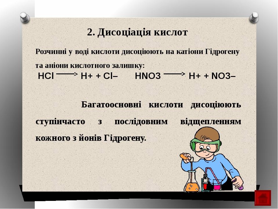 Зверніть увагу! У рівняннях електролітичної дисоціації пишуть коефіцієнти для того, щоб зрівняти суму позитивних зарядів катіонів і суму негативних...