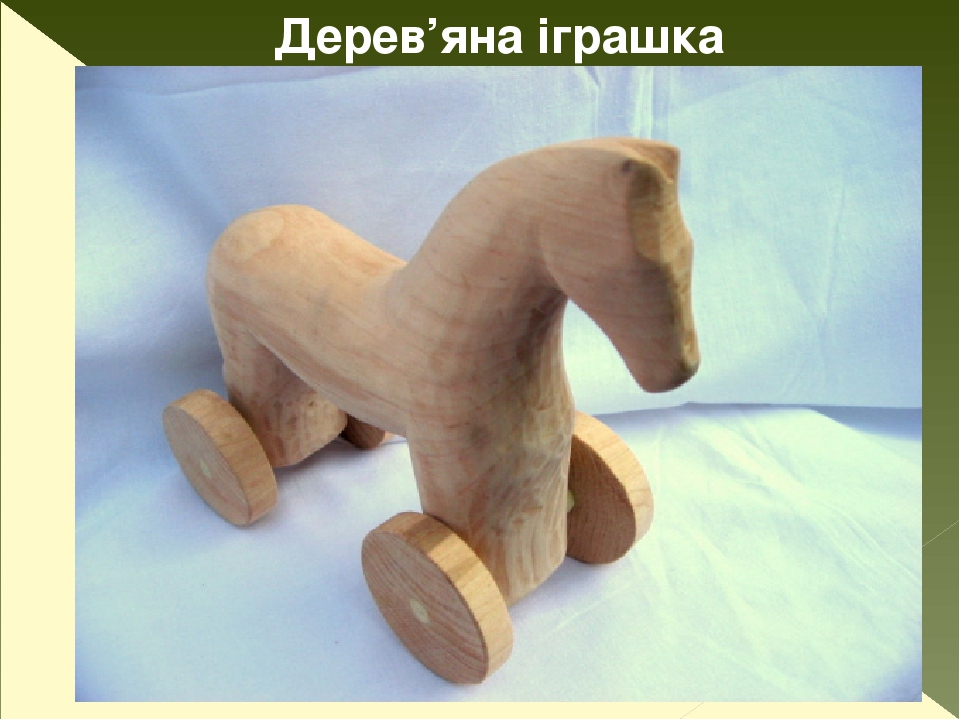Дерев'яна іграшка