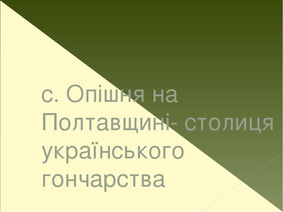 с. Опішня на Полтавщині- столиця українського гончарства