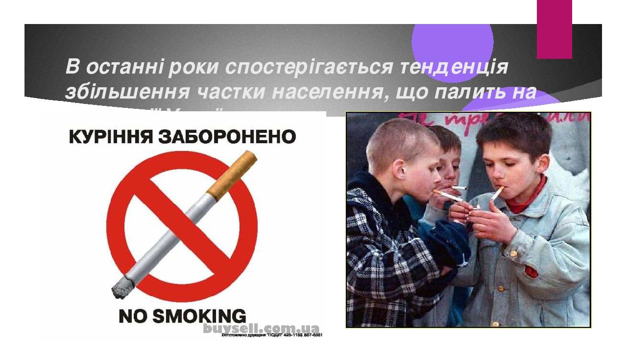 В останні роки спостерігається тенденція збільшення частки населення, що палить на території України