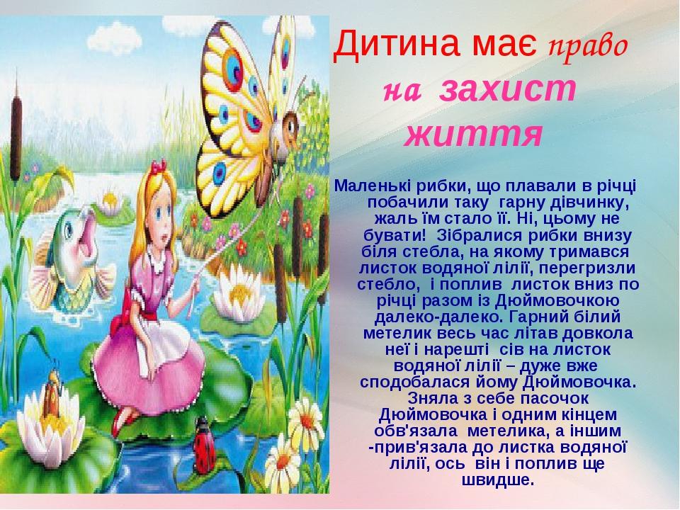 Дитина має право на захист життя Маленькі рибки, що плавали в річці побачили таку гарну дівчинку, жаль їм стало її. Ні, цьому не бувати! Зібралися ...