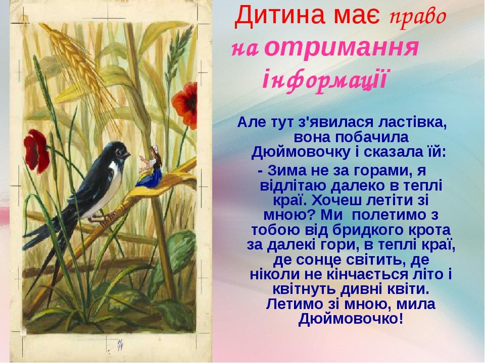 Дитина має право на отримання інформації Але тут з'явилася ластівка, вона побачила Дюймовочку і сказала їй: - Зима не за горами, я відлітаю далеко ...