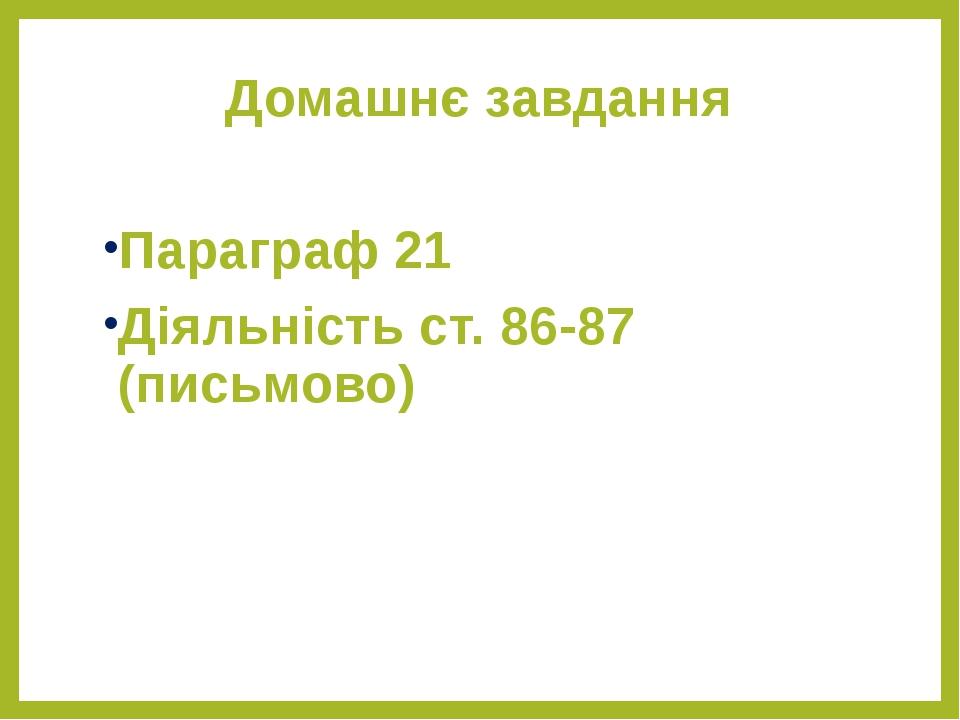 Домашнє завдання Параграф 21 Діяльність ст. 86-87 (письмово)