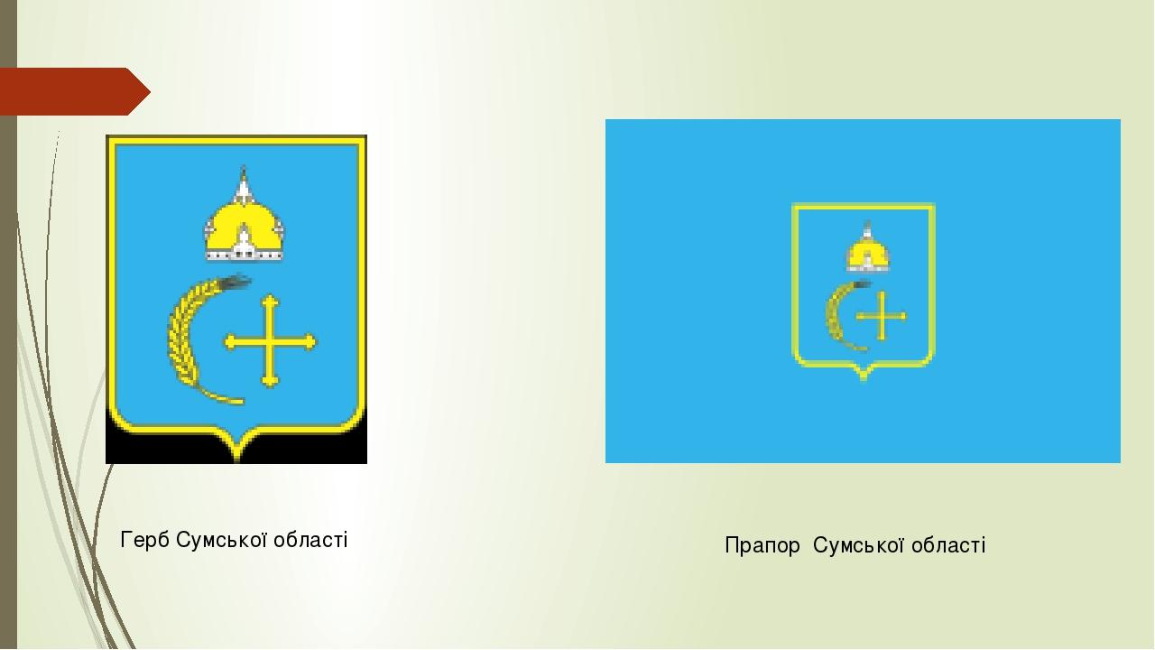 Герб Сумської області Прапор Сумської області