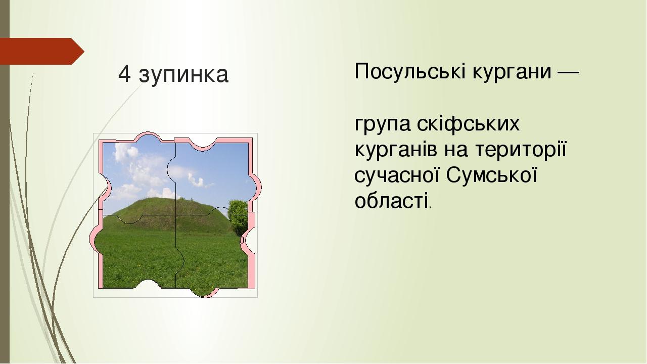 4 зупинка Посульські кургани — група скіфських курганів на території сучасної Сумської області.