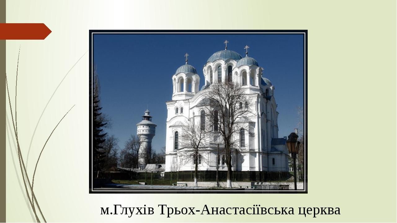 м.Глухів Трьох-Анастасіївська церква