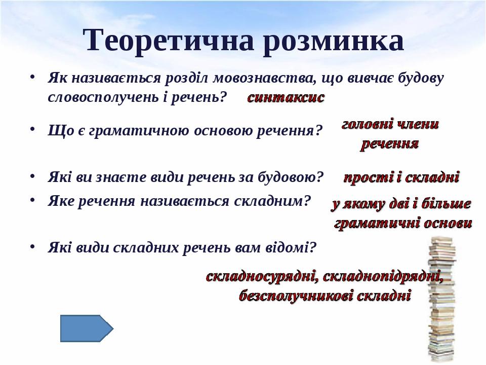 Теоретична розминка Як називається розділ мовознавства, що вивчає будову словосполучень і речень? Що є граматичною основою речення? Які ви знаєте в...