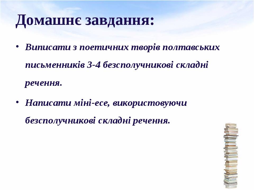 Домашнє завдання: Виписати з поетичних творів полтавських письменників 3-4 безсполучникові складні речення. Написати міні-есе, використовуючи безсп...