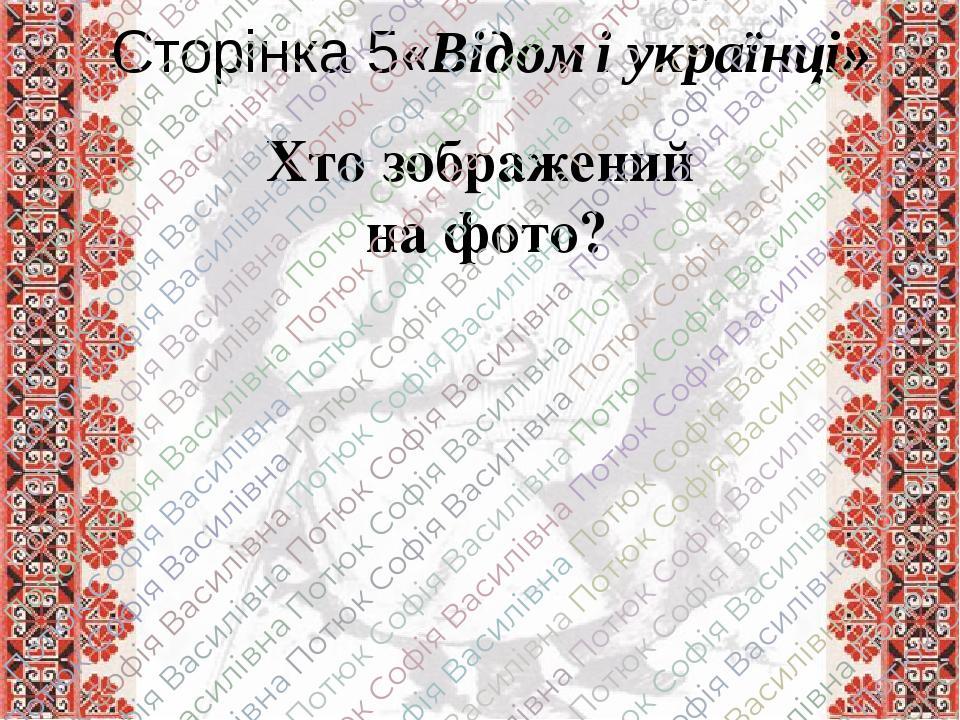 Хто зображений на фото? Сторінка 5«Відомі українці»