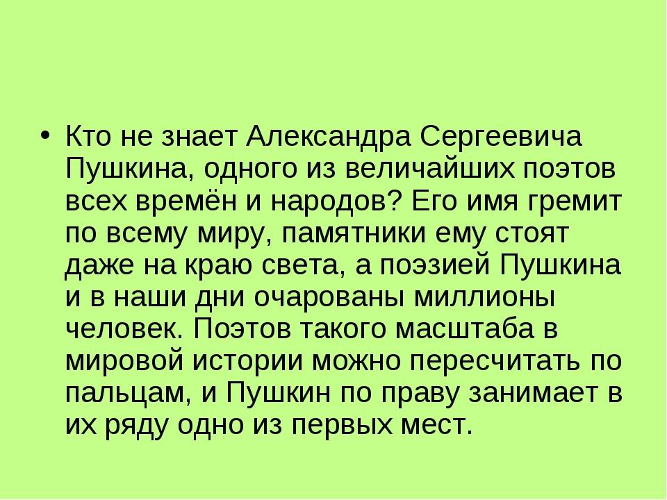Кто не знает Александра Сергеевича Пушкина, одного из величайших поэтов всех времён и народов? Его имя гремит по всему миру, памятники ему стоят да...