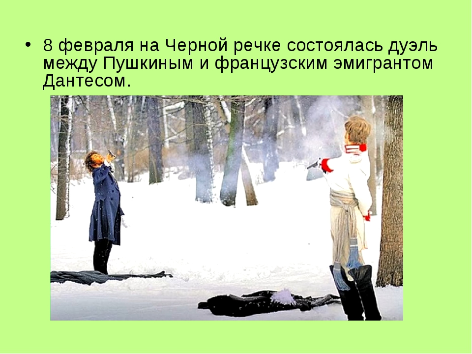 8 февраля на Черной речке состоялась дуэль между Пушкиным и французским эмигрантом Дантесом.
