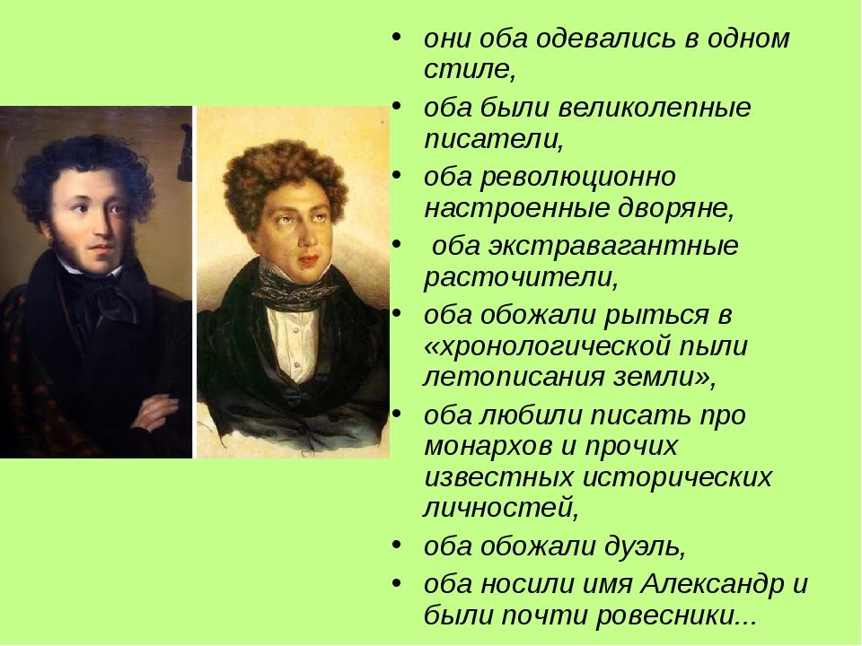 они оба одевались в одном стиле, оба были великолепные писатели, оба революционно настроенные дворяне, оба экстравагантные расточители, оба обожали...