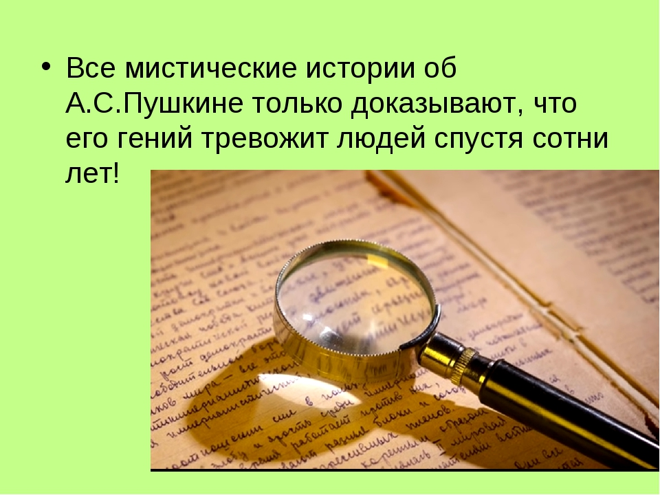 Все мистические истории об А.С.Пушкине только доказывают, что его гений тревожит людей спустя сотни лет!