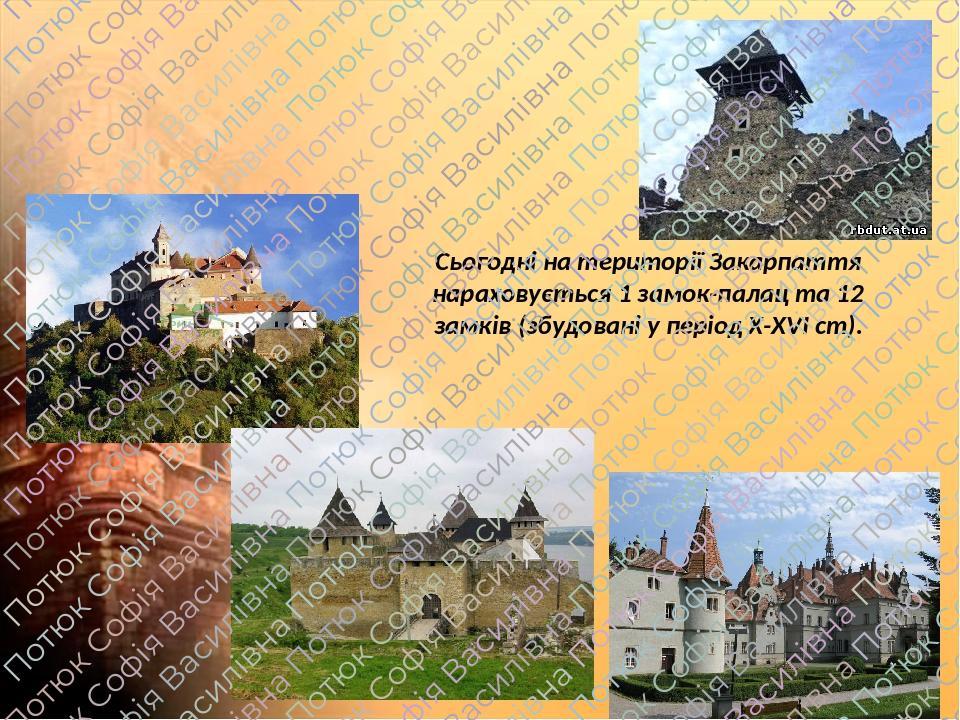 Сьогодні на території Закарпаття нараховується 1 замок-палац та 12 замків (збудовані у період Х-ХVІ ст).