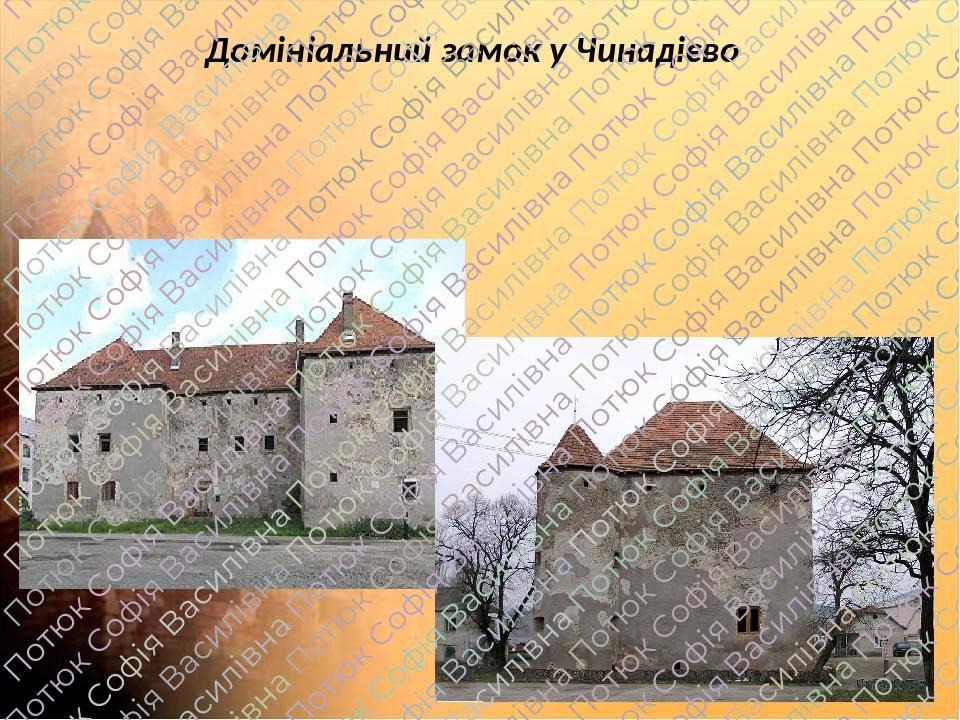 Домініальний замок у Чинадієво