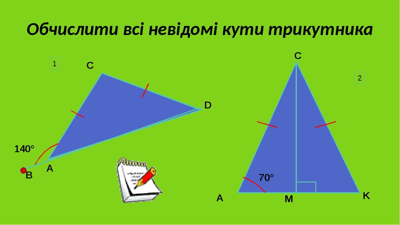 Обчислити всі невідомі кути трикутника