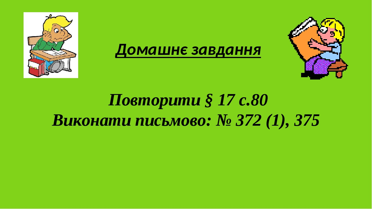 Домашнє завдання Повторити § 17 с.80 Виконати письмово: № 372 (1), 375