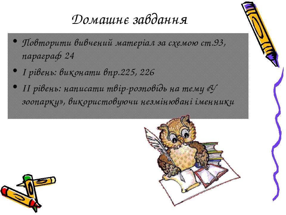 Домашнє завдання Повторити вивчений матеріал за схемою ст.93, параграф 24 І рівень: виконати впр.225, 226 ІІ рівень: написати твір-розповідь на тем...