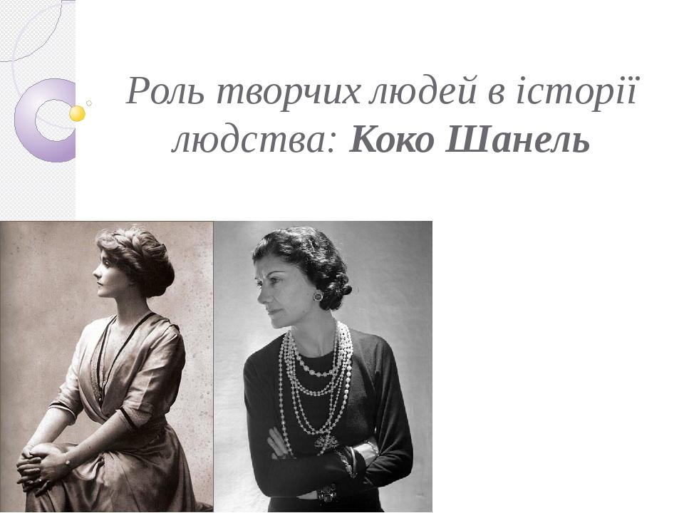 Роль творчих людей в історії людства: Коко Шанель