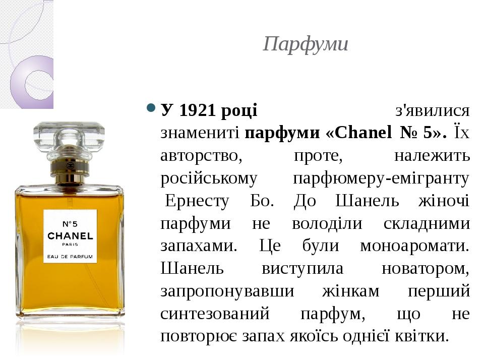 Парфуми У1921році з'явилися знаменитіпарфуми«Chanel №5». Їх авторство, проте, належить російському парфюмеру-емігрантуЕрнесту Бо. До Шанель ж...