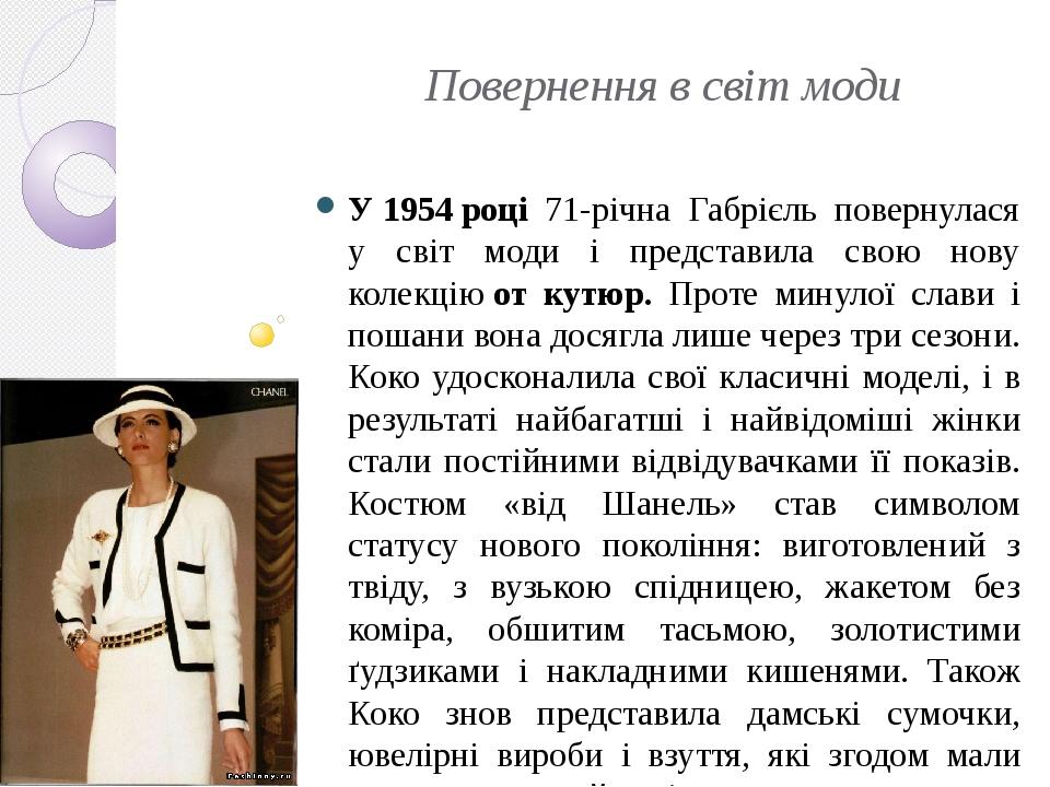 Повернення в світ моди У1954році 71-річна Габрієль повернулася у світ моди і представила свою нову колекціюот кутюр. Проте минулої слави і пошан...