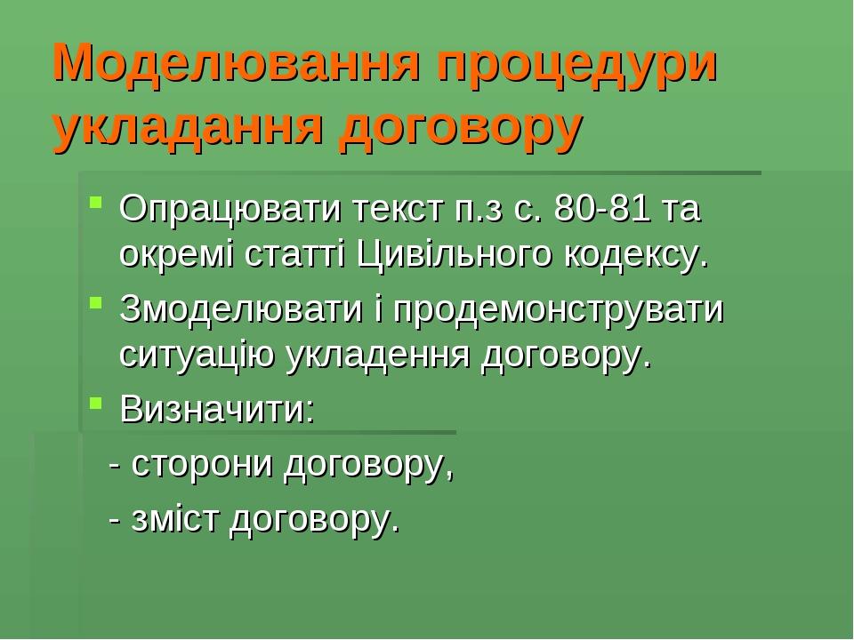 Моделювання процедури укладання договору Опрацювати текст п.з с. 80-81 та окремі статті Цивільного кодексу. Змоделювати і продемонструвати ситуацію...