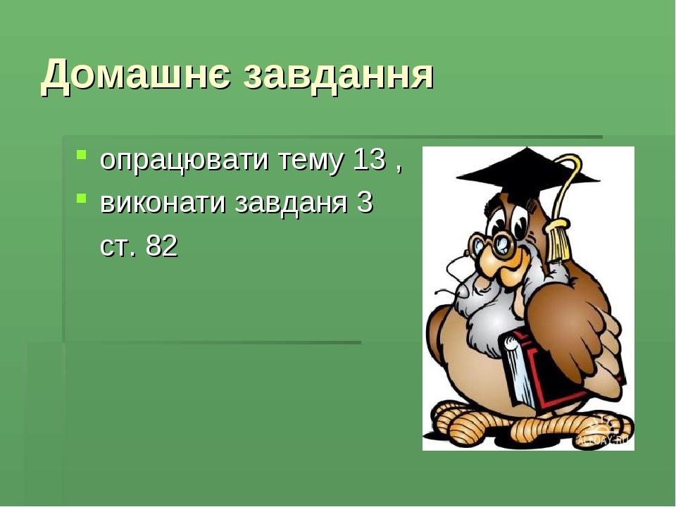 Домашнє завдання опрацювати тему 13 , виконати завданя 3 ст. 82