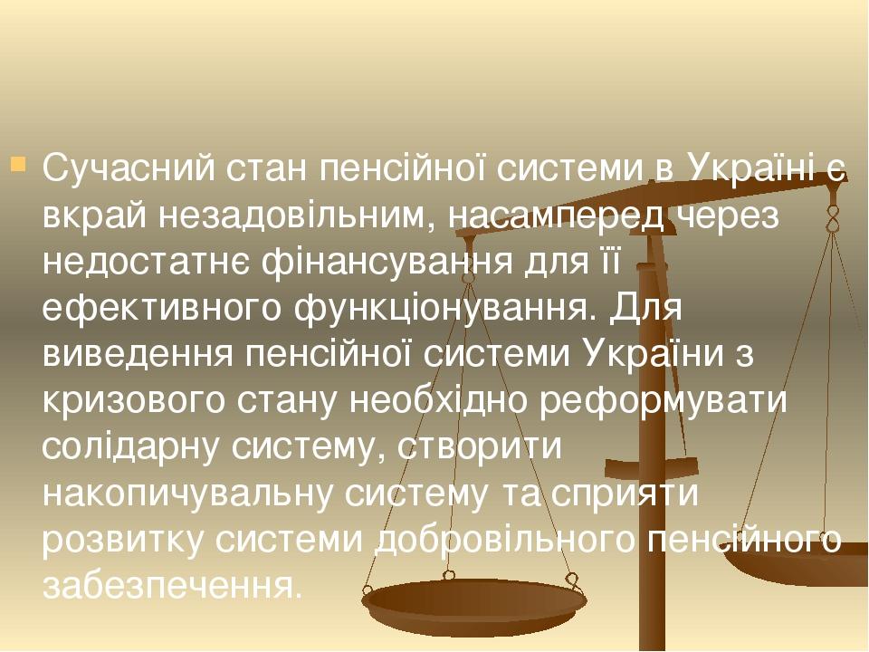 Сучасний стан пенсійної системи в Україні є вкрай незадовільним, насамперед через недостатнє фінансування для її ефективного функціонування. Для ви...