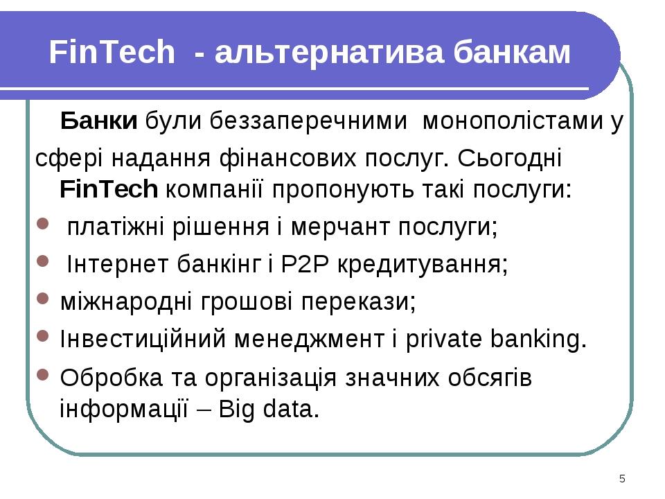FinTech - альтернатива банкам Банки були беззаперечними монополістами у сфері надання фінансових послуг. Сьогодні FinTech компанії пропонують такі ...