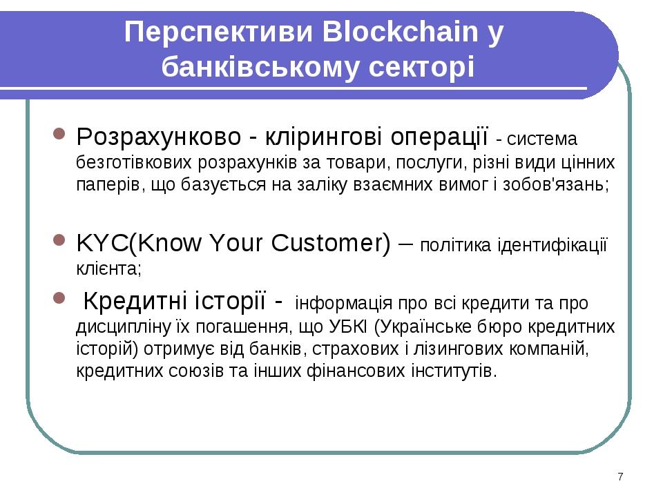 Перспективи Blockchain у банківському секторі Розрахунково - клірингові операції - система безготівкових розрахунків за товари, послуги, різні види...