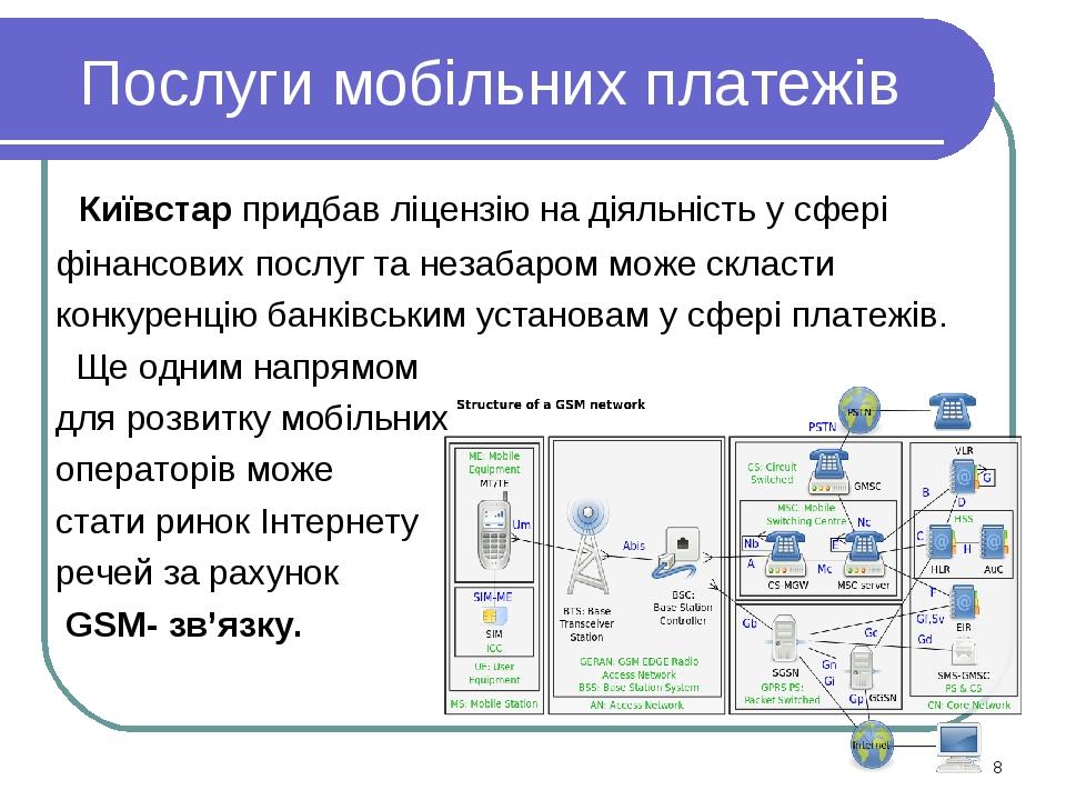 Послуги мобільних платежів Київстар придбав ліцензію на діяльність у сфері фінансових послуг та незабаром може скласти конкуренцію банківським уста...