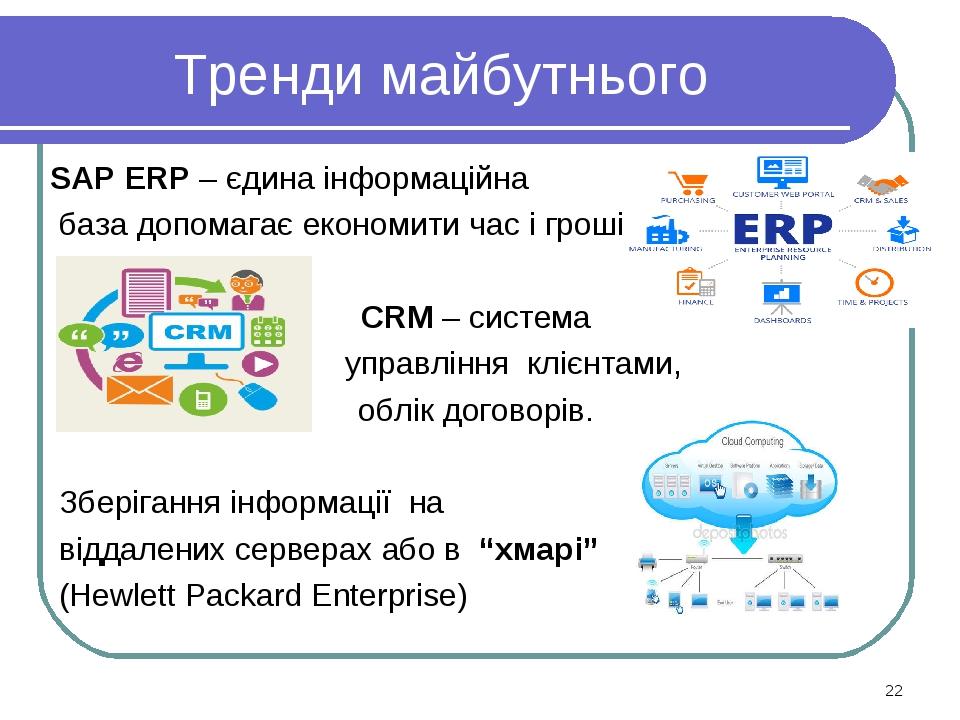 Тренди майбутнього SAP ERP – єдина інформаційна база допомагає економити час і гроші. CRM – система управління клієнтами, облік договорів. Зберіган...