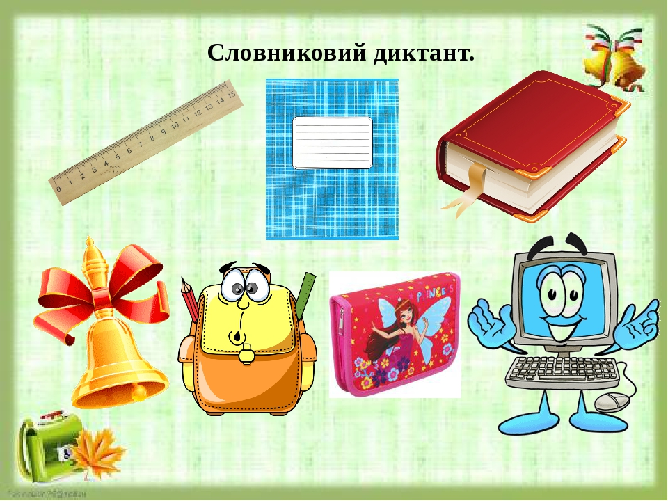 Словниковий диктант.