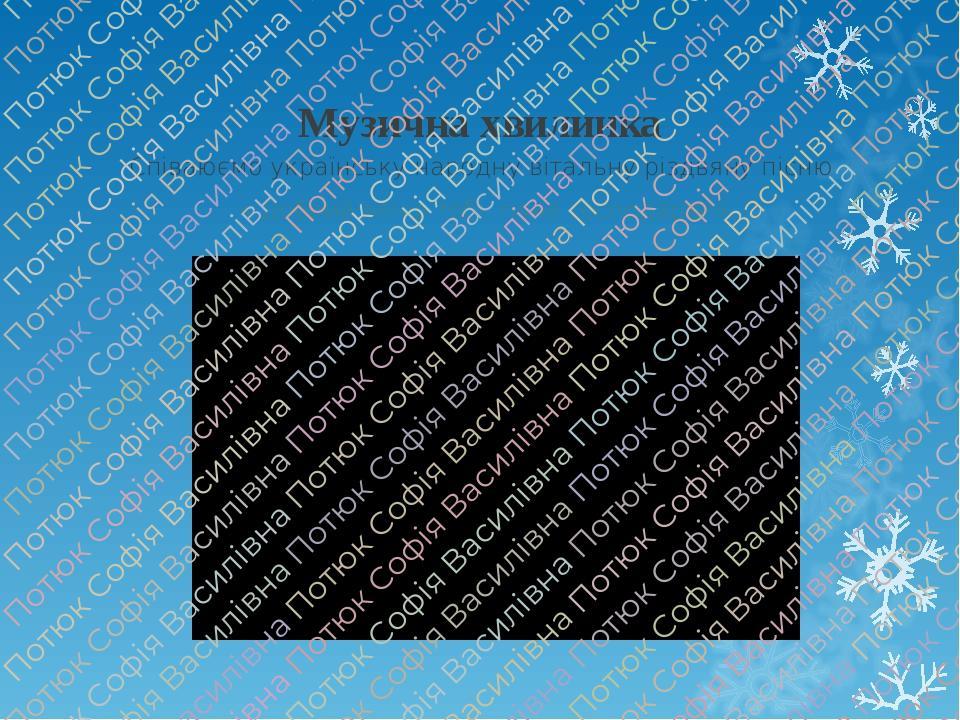 Музична хвилинка Співаюємо українську народну вітальну різдвяну пісню « Добрий вечір тобі, пане господарю!»