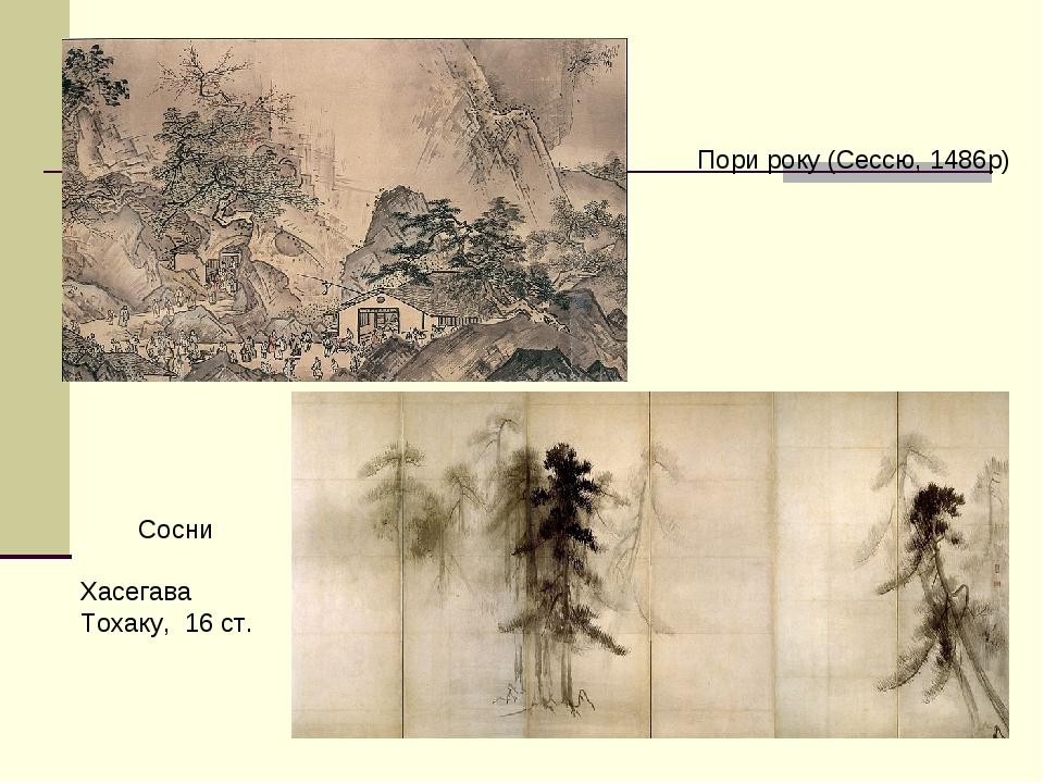 Пори року (Сессю, 1486р) Сосни Хасегава Тохаку, 16 ст.