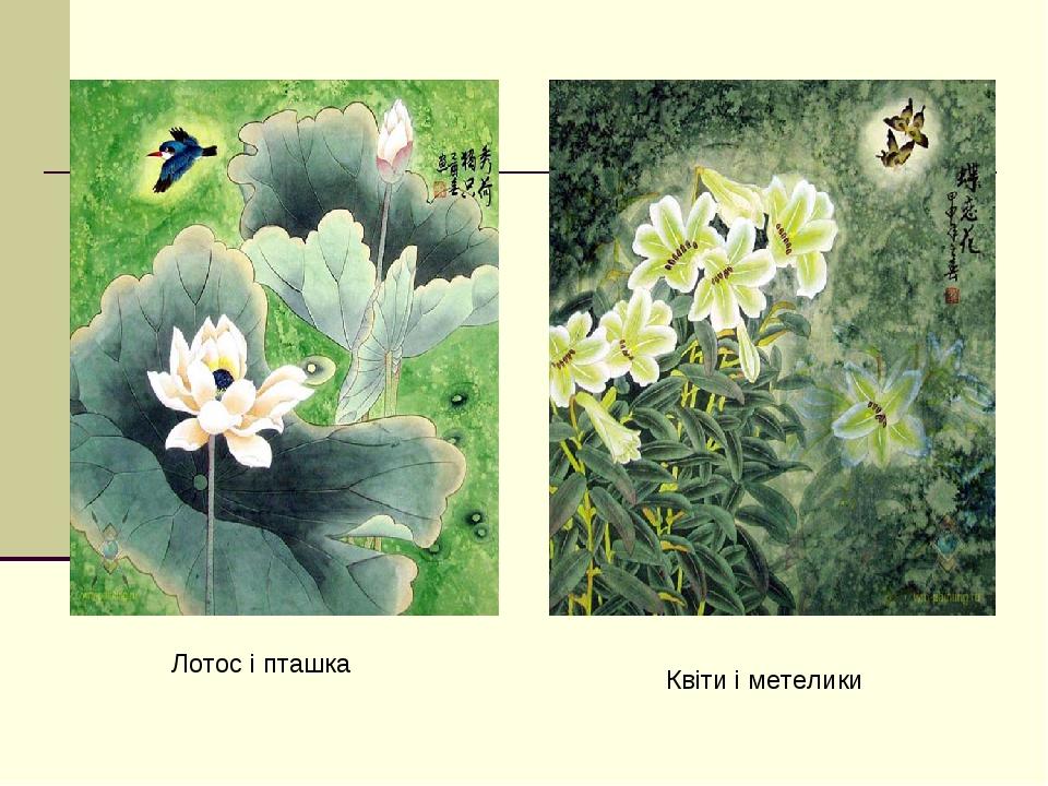 Лотос і пташка Квіти і метелики