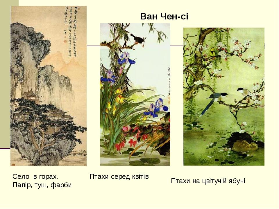 Село в горах. Папір, туш, фарби Ван Чен-сі Птахи серед квітів Птахи на цвітучій ябуні