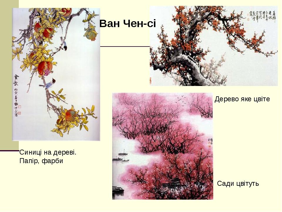 Синиці на дереві. Папір, фарби Ван Чен-сі Дерево яке цвіте Сади цвітуть