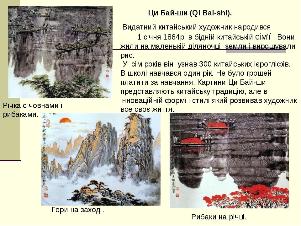 Ци Бай-ши (Qi Bai-shi). Річка с човнами і рибаками. Видатний китайський художник народився 1 січня 1864р. в бідній китайській сім'ї . Вони жили на ...
